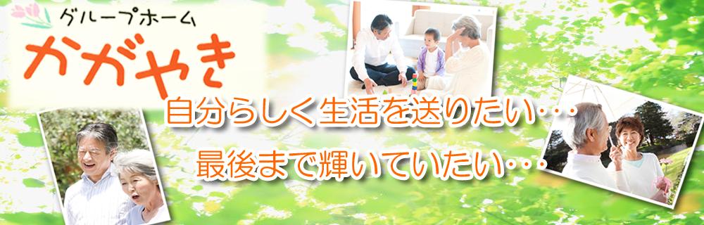 認知症高齢者施設「グループホームかがやき」